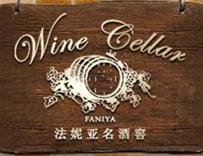 上海法妮亞酒業有限公司