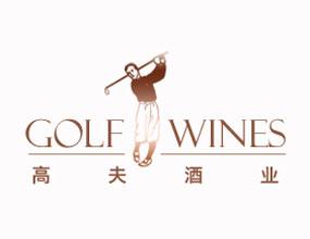 廣州高夫酒業有限公司