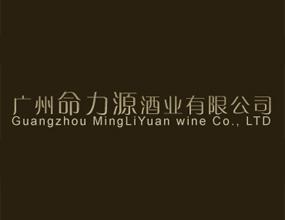 广州命力源酒业有限公司