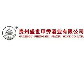 贵州盛世甲秀酒业有限公司