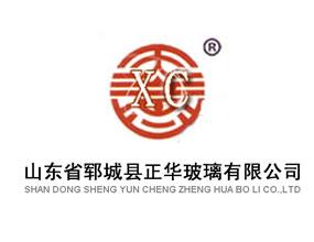 山东省郓城县正华玻璃有限公司