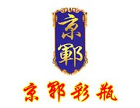 山东郓城京郓彩瓶有限公司
