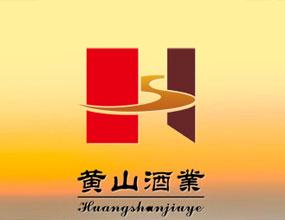 安徽黄山酒业有限责任公司