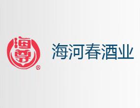 天津市海河春酒業釀造有限公司