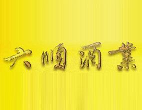 桂林市六顺酒厂