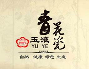 汾酒集团青花瓷玉液营销中心