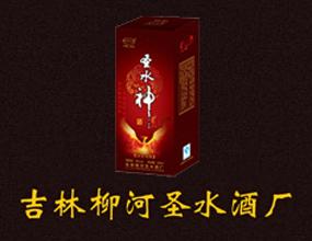 柳河县圣水酒厂