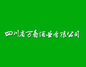 四川省万寿酒业有限公司