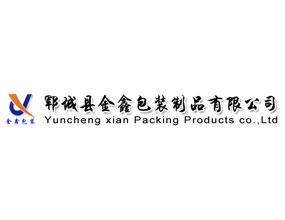 山东郓城金鑫包装制品有限公司