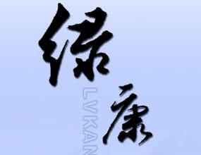 黑龙江绿康酒业有限公司