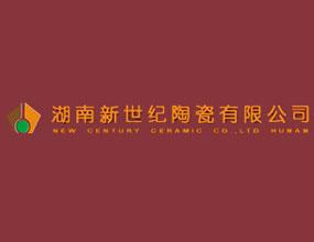 湖南新世纪陶瓷有限公司
