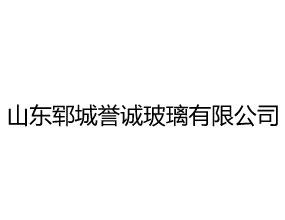 山东郓城誉诚玻璃有限公司