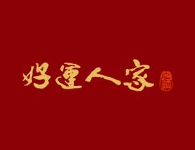 亳州市好运酒业有限公司