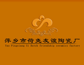 萍鄉市荷堯友誼陶瓷廠