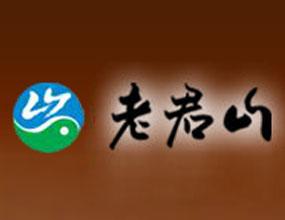 河南省老君山实业有限公司