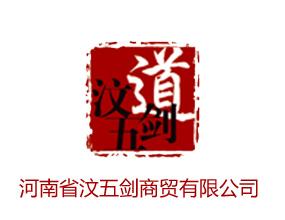河南省汶五剑商贸有限公司(唐之春全国运营中心)