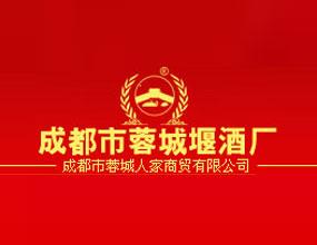 蓉城堰酒厂