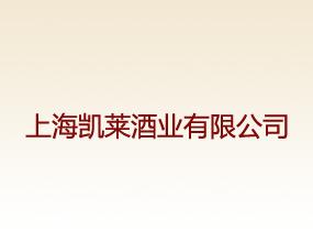 上海凯莱酒业有限公司