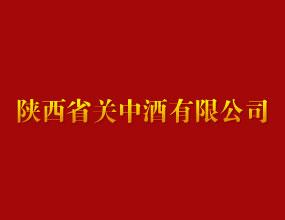 陕西省关中酒有限公司