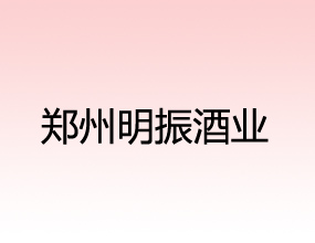 郑州市明振酒业