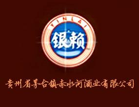 贵州省仁怀市茅台镇赤水河酒业有限公司