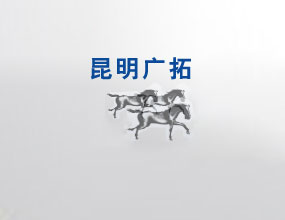 云南昆明廣拓生物工程有限公司