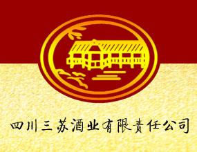 四川省三苏酒业有限责任公司