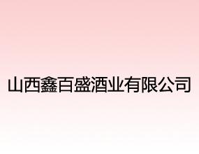 山西鑫百盛酒业有限公司