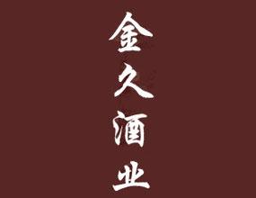 贵州金久酒业有限公司