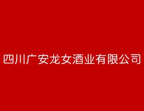 四川广安龙女酒业有限公司