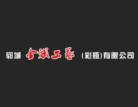 郓城金斌工艺(彩瓶)有限公司