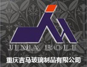 重慶吉馬玻璃制品有限公司