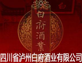 四川泸州泸禾酒业有限公司