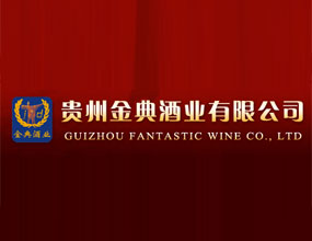 贵州金典酒业有限公司