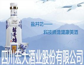 四川宏大酒业股份有限公司