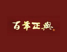 四川省百年正兴酒业有限公司