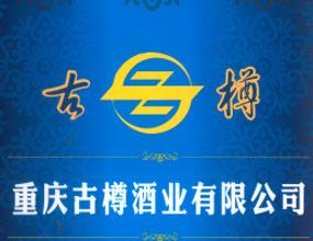 重庆古樽酒业有限公司