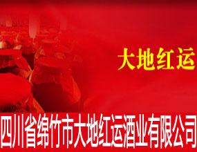 四川绵竹大地红运酒业有限责任公司