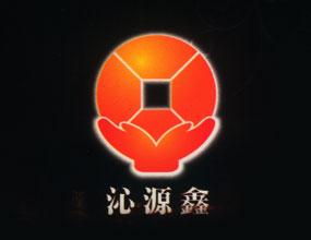 廈門沁源鑫貿易有限公司