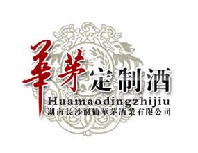 长沙飞仙华茅酒业有限公司