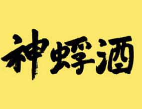 广西浦北南洋酒业有限公司