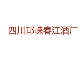 四川省邛崃市春江酒厂