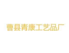 曹县普连集镇青康工艺品厂
