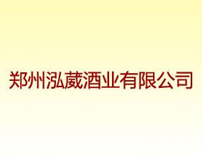 郑州泓葳酒业有限公司