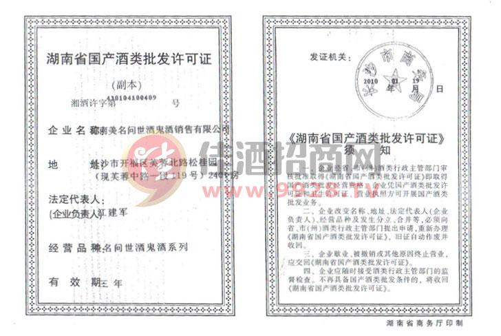 湖南省国产酒类批发许可证(副本)
