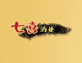 衡水七喜酒业有限公司