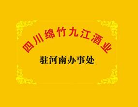 河南办事处感恩酒全国营销中心