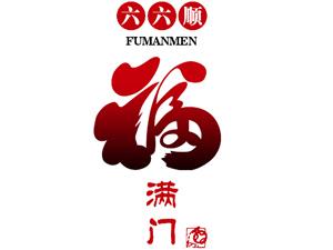 安徽福满门酿酒有限责任公司