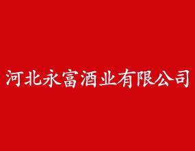 河北永富酒业有限公司