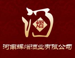 河南辉熠酒业有限公司